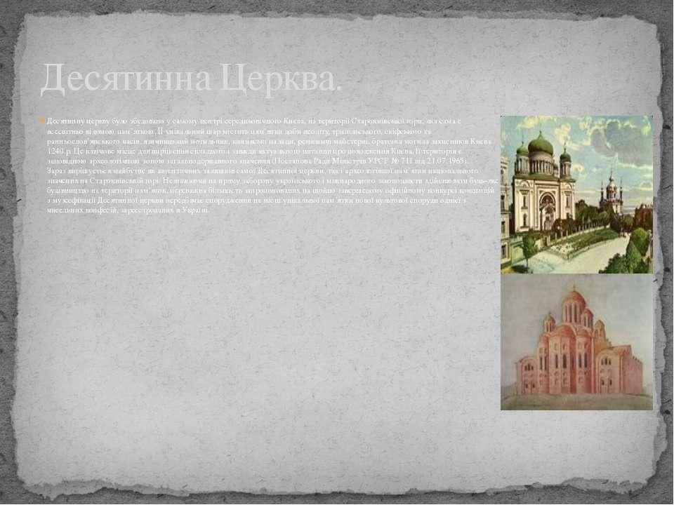 Десятинну церкву було збудовано у самому центрі середньовічного Києва, на тер...