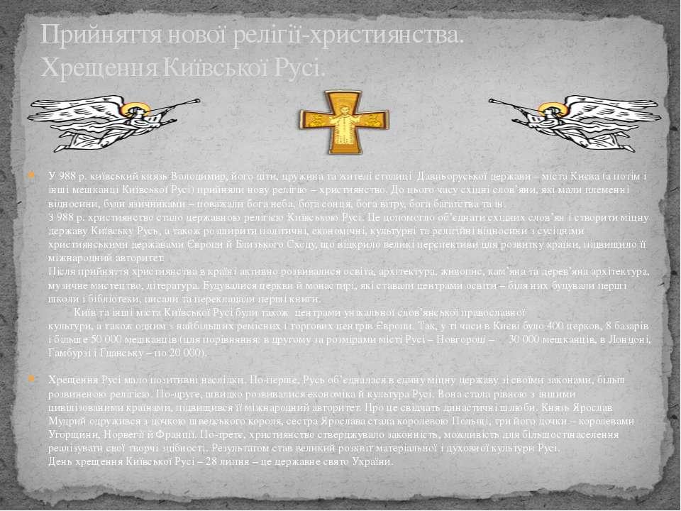 У 988 р. київський князь Володимир, його діти, дружина та жителі столиці Дав...