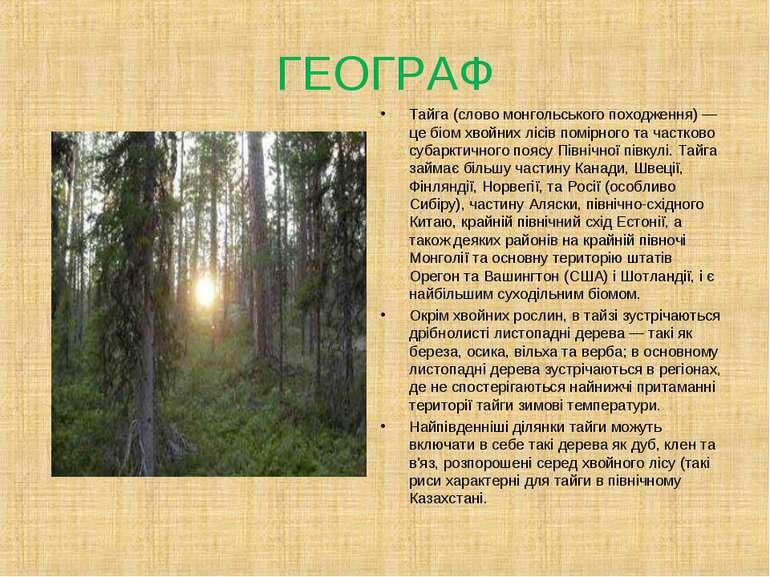 ГЕОГРАФ Тайга (слово монгольського походження) — це біом хвойних лісів помірн...