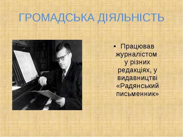 ГРОМАДСЬКА ДІЯЛЬНІСТЬ Працював журналістом у різних редакціях, у видавництві ...