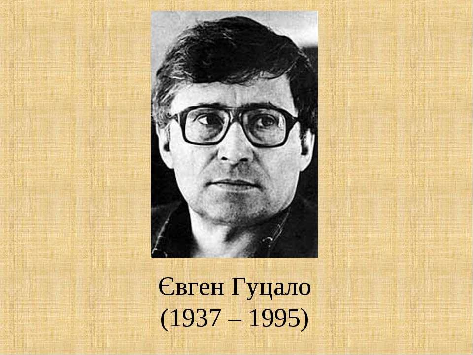 Євген Гуцало (1937 – 1995)