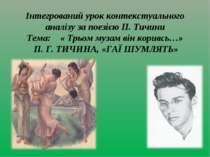 Інтегрований урок контекстуального аналізу за поезією П. Тичини Тема: « Трьом...