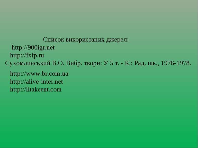 Список використаних джерел: http://900igr.net http://fxfp.ru Сухомлинський В....