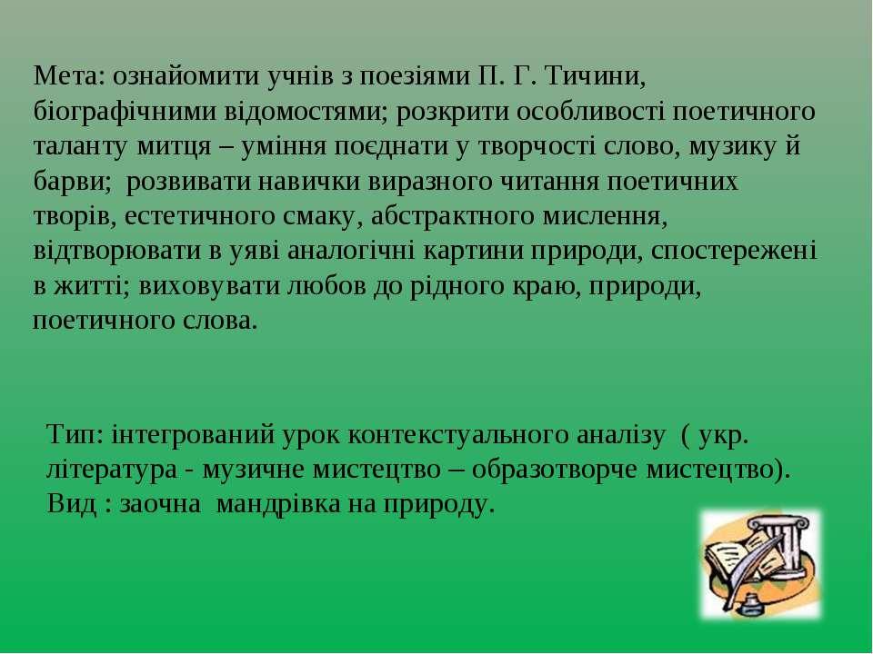 Мета: ознайомити учнів з поезіями П. Г. Тичини, біографічними відомостями; ро...