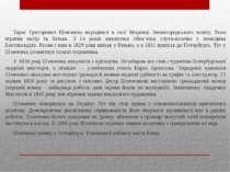 Тарас Григорович Шевченко народився в селі Моринці Звенигородського повіту. Р...