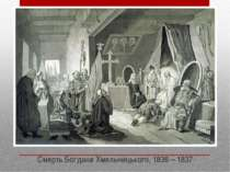 Смерть Богдана Хмельницького, 1836 – 1837
