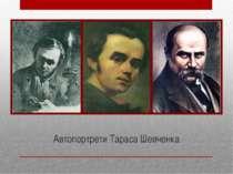 Автопортрети Тараса Шевченка