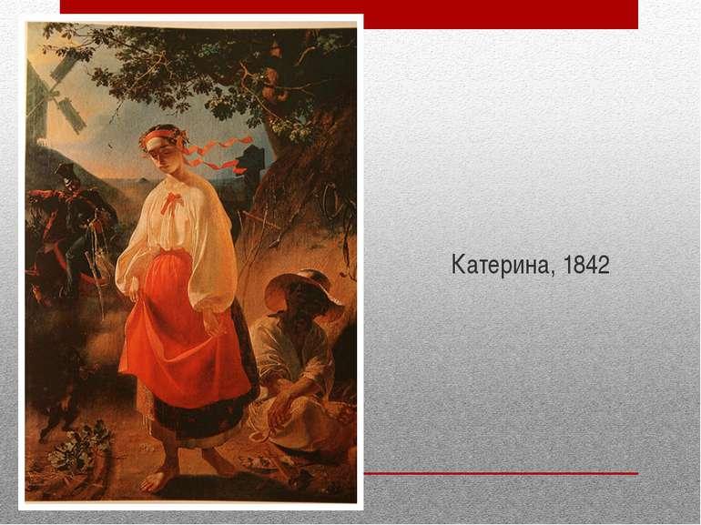 Катерина, 1842