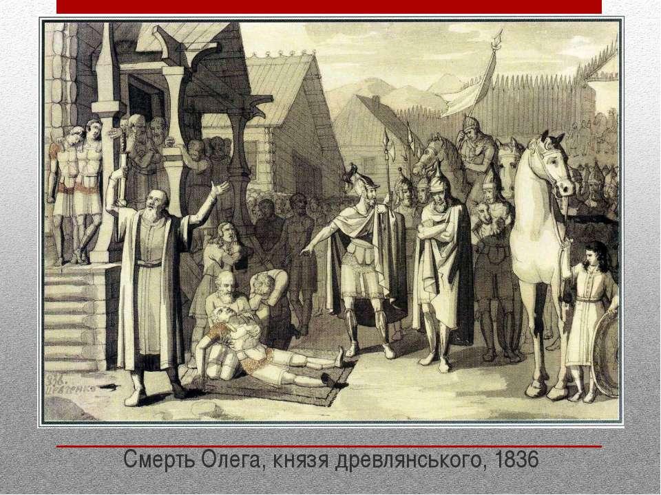 Смерть Олега, князя древлянського, 1836