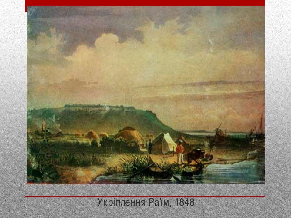 Укріплення Раїм, 1848