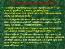 Визнач персонаж (про українізацію) «Серцем передчуваю, що українізація — це с...