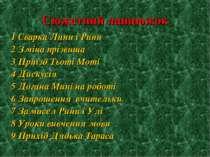 Cюжетний ланцюжок 1 Сварка Лини і Рини 2 Зміна прізвища 3 Приїзд Тьоті Моті 4...