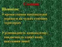 Словник Шовінізм: пропагування національної переваги на чужих етнічних терито...