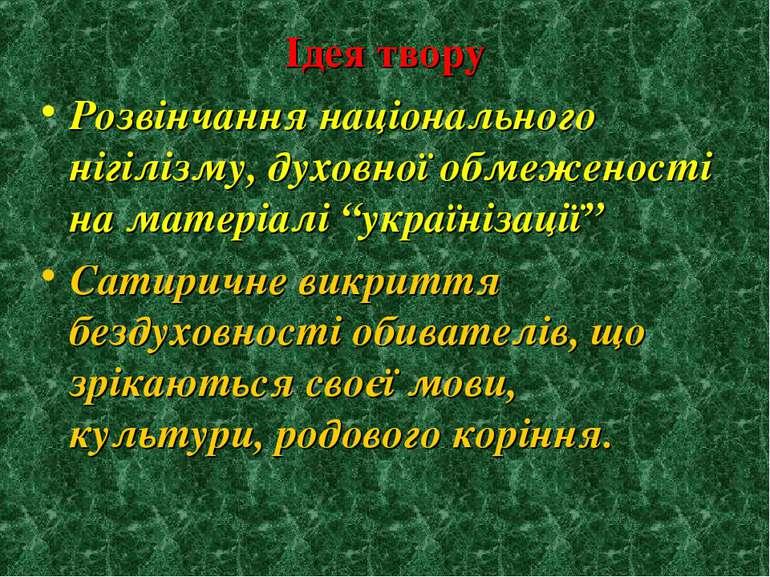 Ідея твору Розвінчання національного нігілізму, духовної обмеженості на матер...