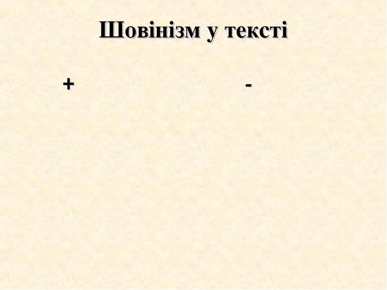Шовінізм у тексті + -