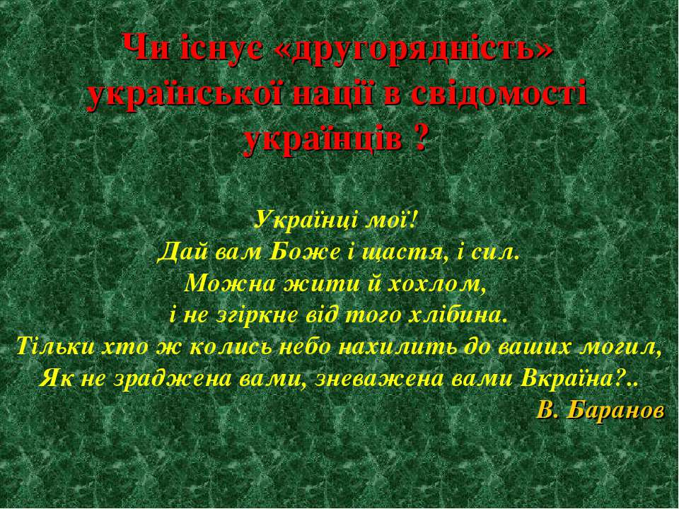 Чи існує «другорядність» української нації в свідомості українців ?  Українц...