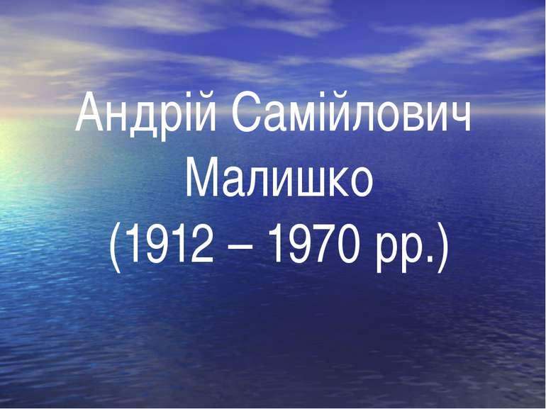 Андрій Самійлович Малишко (1912 – 1970 рр.)