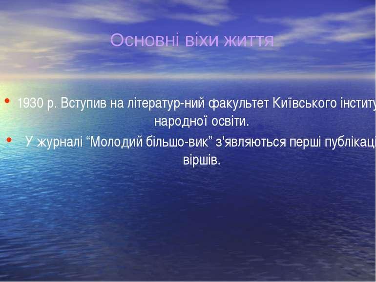 1930 р. Вступив на літератур-ний факультет Київського інституту народної осві...
