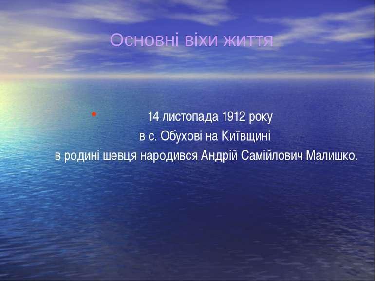 14 листопада 1912 року в с. Обухові на Київщині в родині шевця народився Андр...
