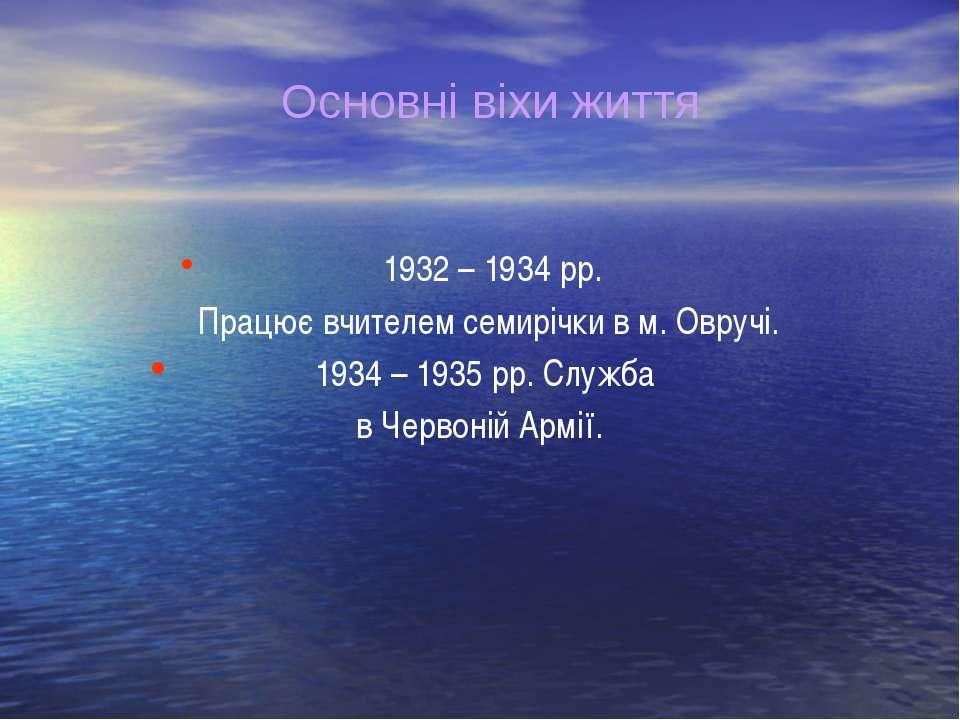 1932 – 1934 рр. Працює вчителем семирічки в м. Овручі. 1934 – 1935 рр. Служба...