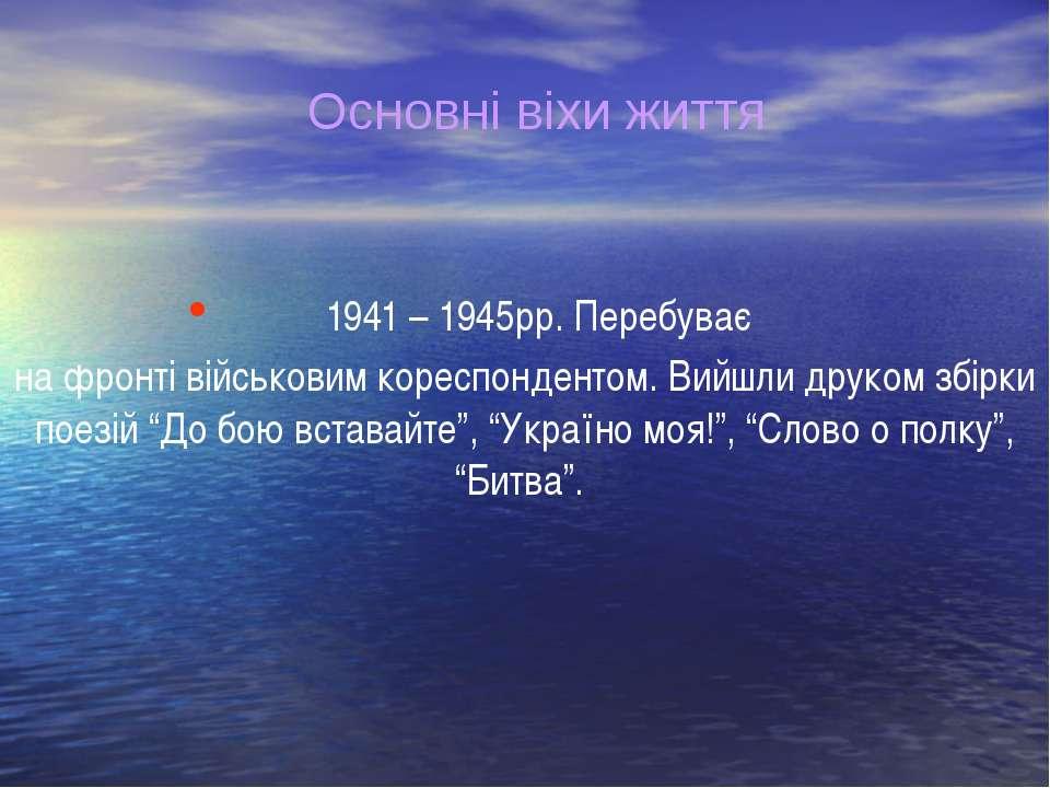 1941 – 1945рр. Перебуває на фронті військовим кореспондентом. Вийшли друком з...