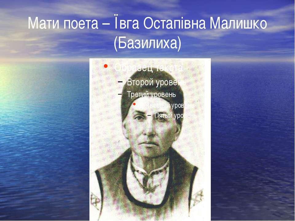 Мати поета – Ївга Остапівна Малишко (Базилиха)