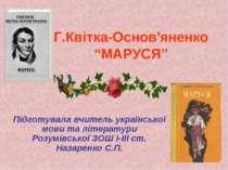 """Г.Квітка-Основ'яненко """"МАРУСЯ"""" Підготувала вчитель української мови та літера..."""