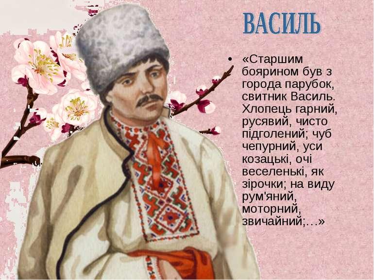 «Старшим боярином був з города парубок, свитник Василь. Хлопець гарний, русяв...