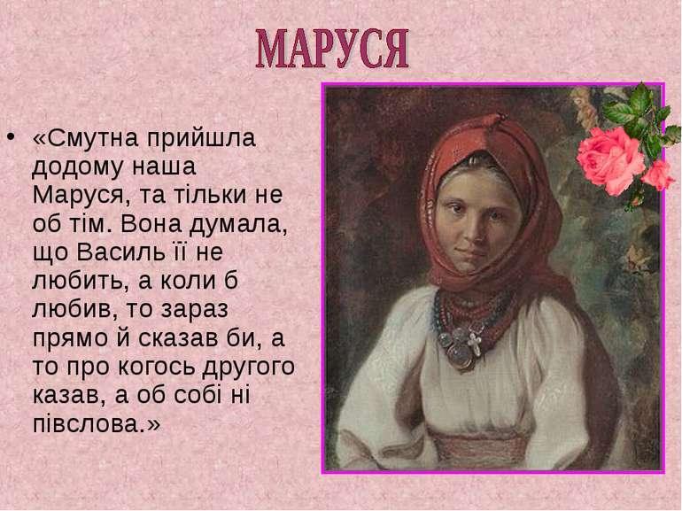 «Смутна прийшла додому наша Маруся, та тiльки не об тiм. Вона думала, що Васи...