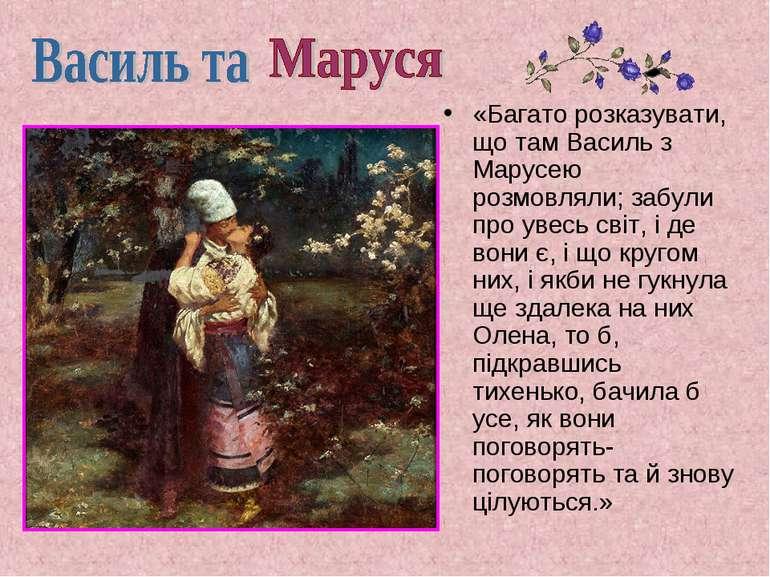 «Багато розказувати, що там Василь з Марусею розмовляли; забули про увесь свi...
