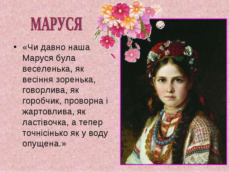 «Чи давно наша Маруся була веселенька, як весiння зоренька, говорлива, як гор...