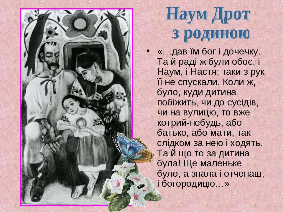 «…дав їм бог i дочечку. Та й радi ж були обоє, i Наум, i Настя; таки з рук її...