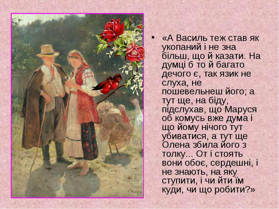 «А Василь теж став як укопаний i не зна бiльш, що й казати. На думцi б то й б...