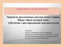 Літературними стежками Донеччини  Творчість письменника-земляка Івана Савича...