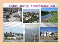 Рідна поету Старобільщина Пшеничникова Л.М.