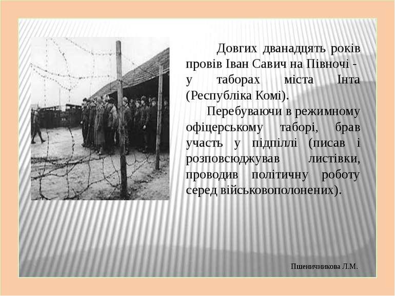 Довгих дванадцять років провів Іван Савич на Півночі - у таборах міста Інта (...