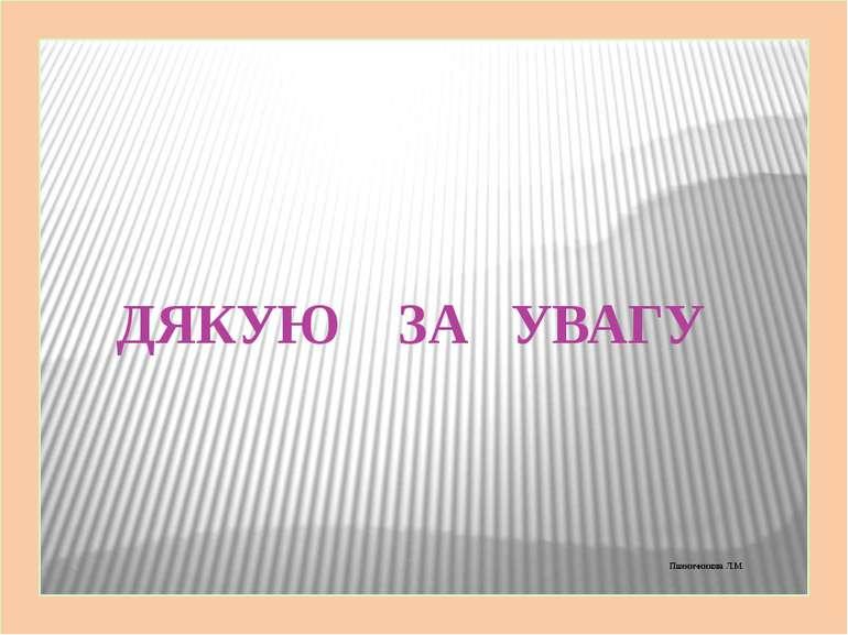 ДЯКУЮ ЗА УВАГУ Пшеничникова Л.М.