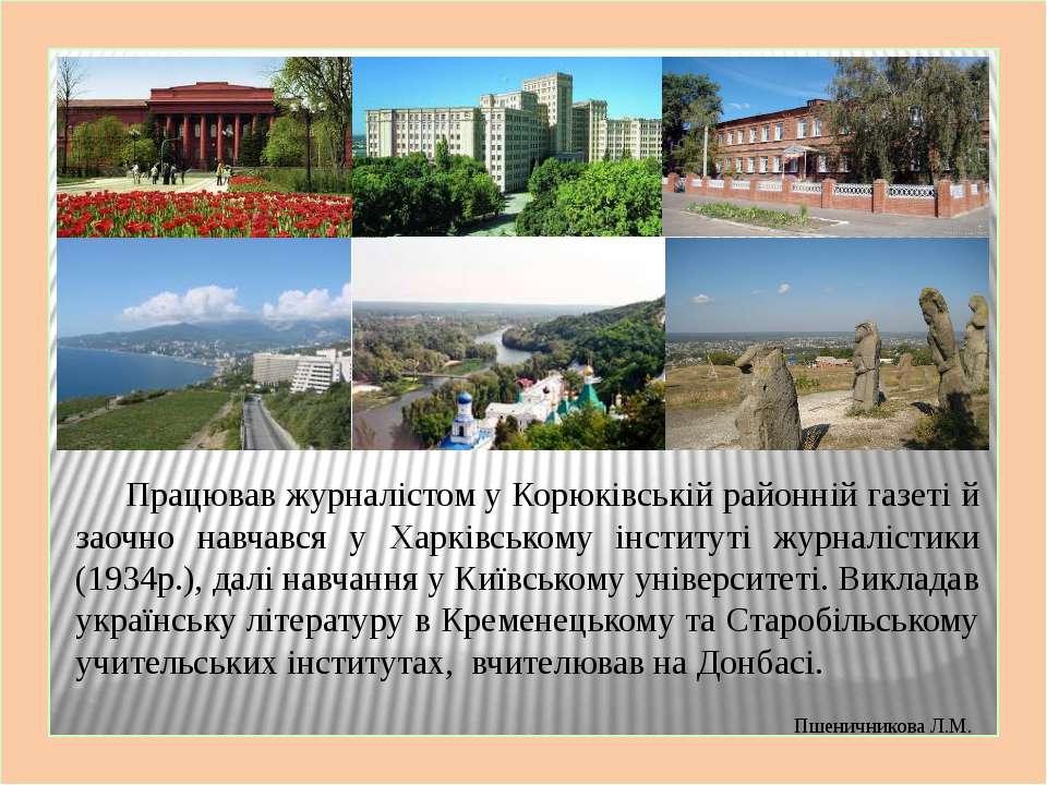 Працював журналістом у Корюківській районній газеті й заочно навчався у Харкі...