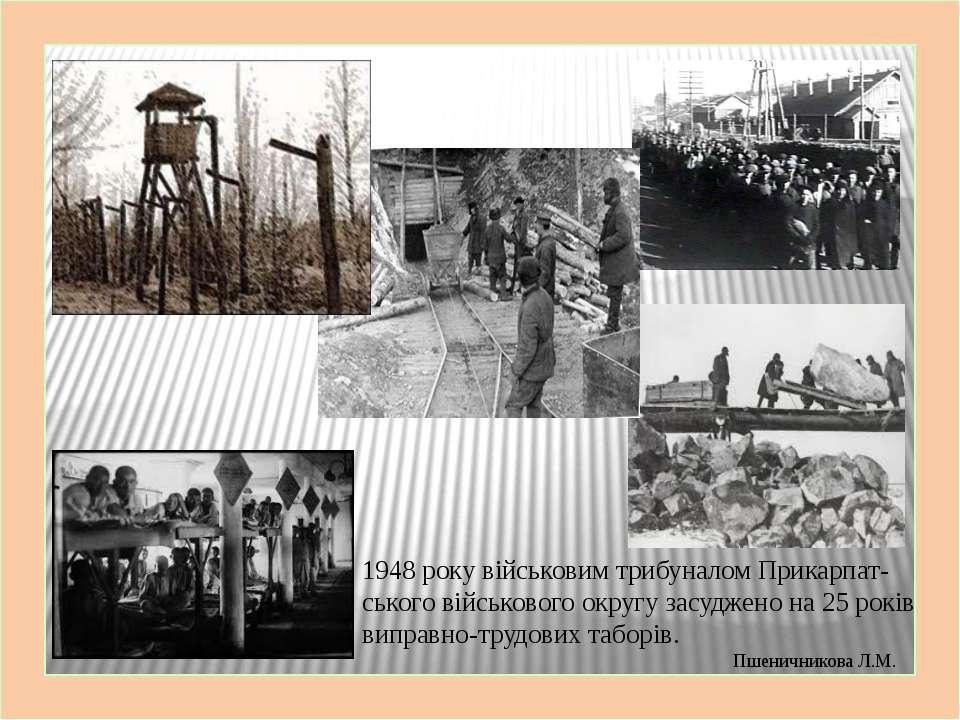 1948 року військовим трибуналом Прикарпат-ського військового округу засуджено...