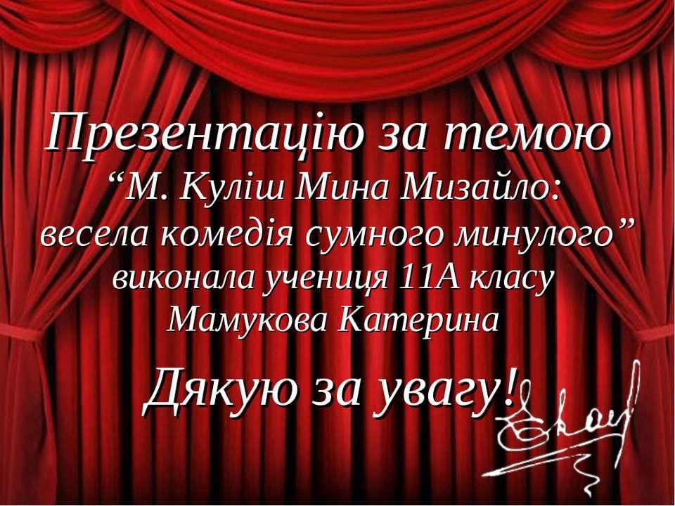 """Презентацію за темою """"М. Куліш Мина Мизайло: весела комедія сумного минулого""""..."""