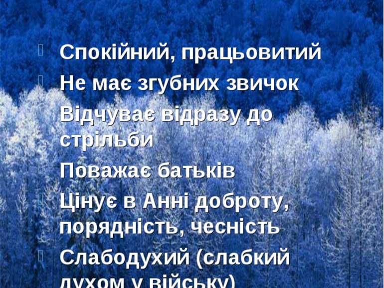 Риси вдачі Михайла Спокійний, працьовитий Не має згубних звичок Відчуває відр...