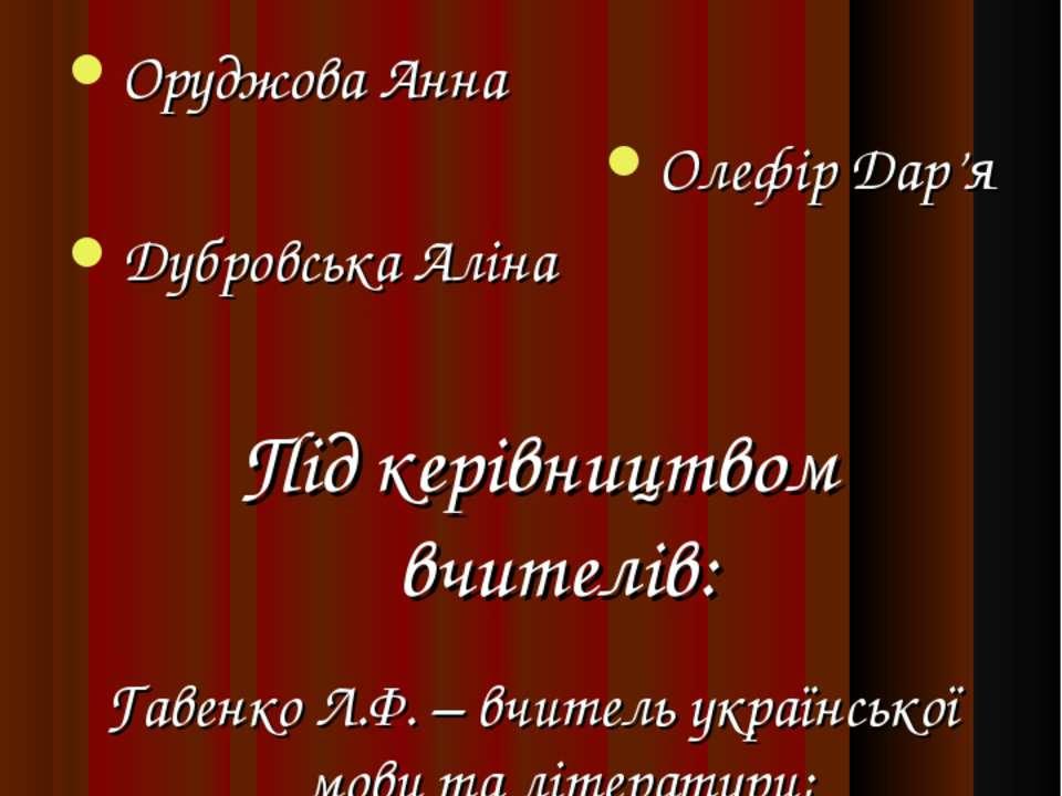 Учениці 10 класу КЗШ № 31 Оруджова Анна Олефір Дар'я Дубровська Аліна Під кер...