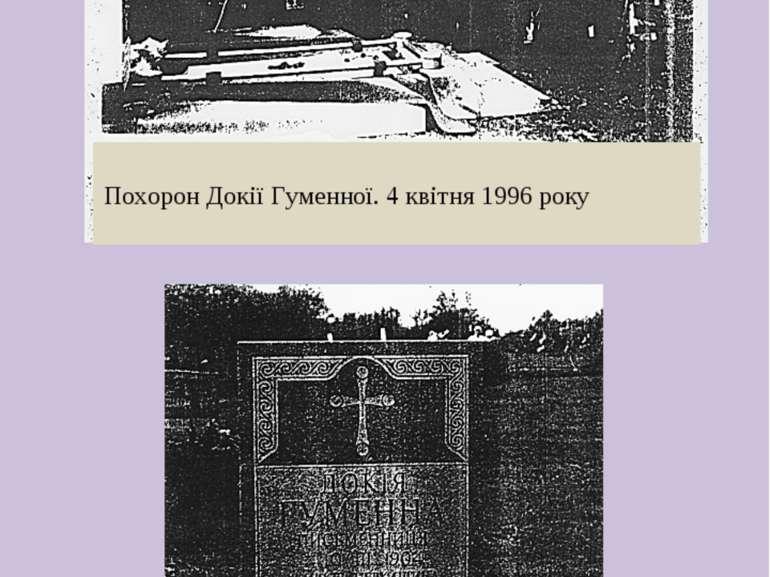 Похорон Докії Гуменної. 4 квітня 1996 року