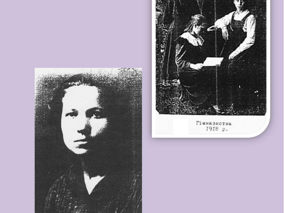 Студентка 1925 р.