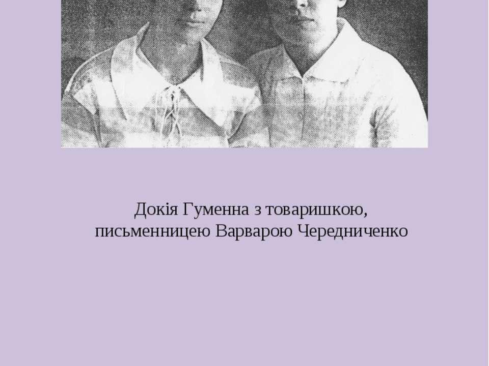 Докія Гуменна з товаришкою, письменницею Варварою Чередниченко
