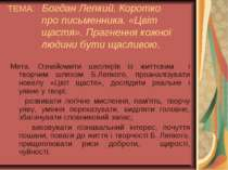 ТЕМА. Богдан Лепкий. Коротко про письменника. «Цвіт щастя». Прагнення кожної ...