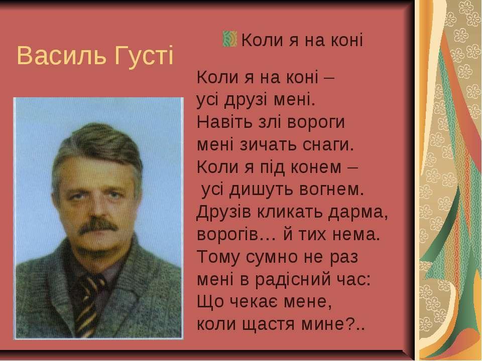 Василь Густі Коли я на коні Коли я на коні – усі друзі мені. Навіть злі ворог...