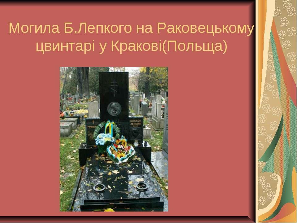 Могила Б.Лепкого на Раковецькому цвинтарі у Кракові(Польща)