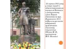 22 серпня 2011 року у сквері поряд із адміністративним корпусомКиївського ун...