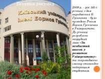 2008 р. – рік 145-ї річниці з дня народження Б. Грінченка – було проведено Ро...